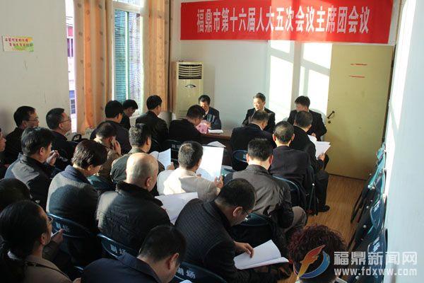市十六届人大五次会议举行主席团第一次会议