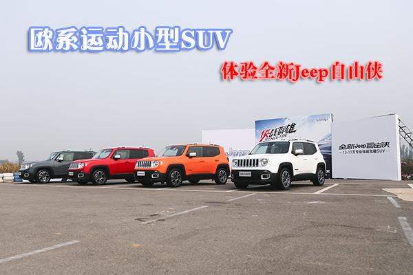 欧系运动小型SUV 体验全新Jeep自由侠