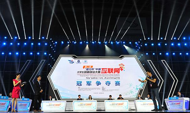 """为梦想点赞 第二届中国""""互联网+""""大学生创新创业大赛完美落幕"""